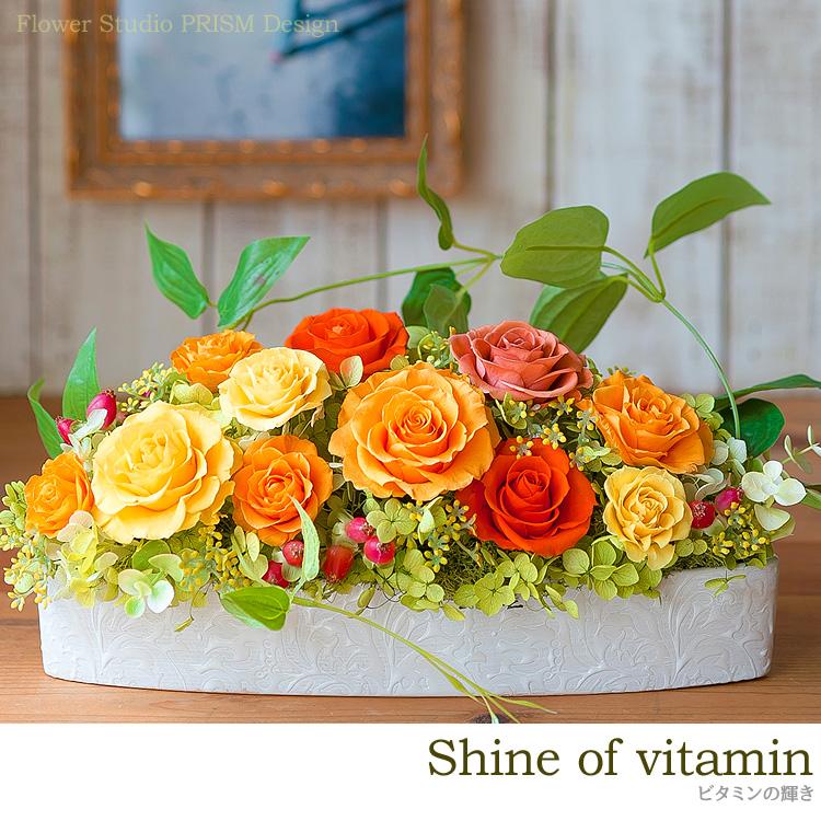 プリザーブドフラワー「ビタミンの輝き」