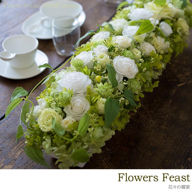 プリザーブドフラワー「花々の饗宴」