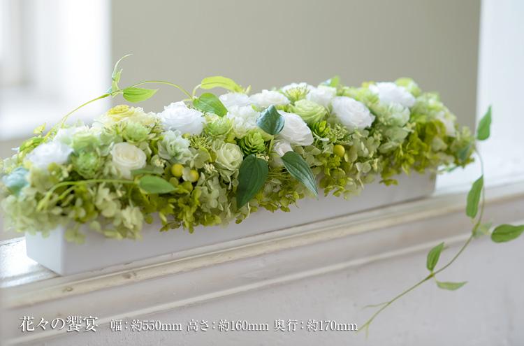 プリザーブドフラワー「花々の饗宴」その1