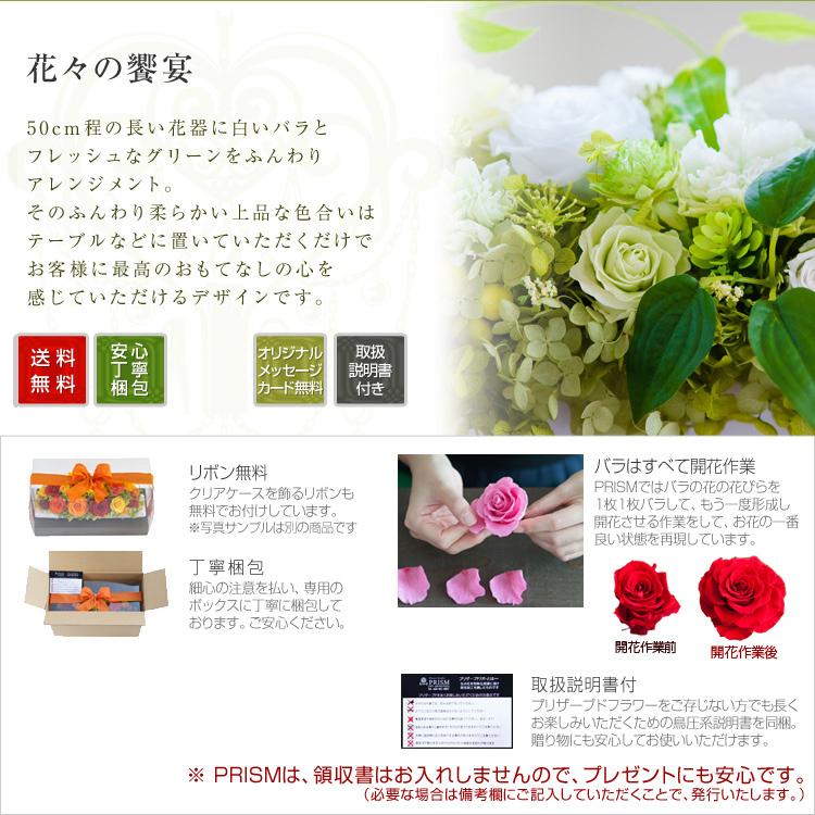 プリザーブドフラワー「花々の饗宴」の特長
