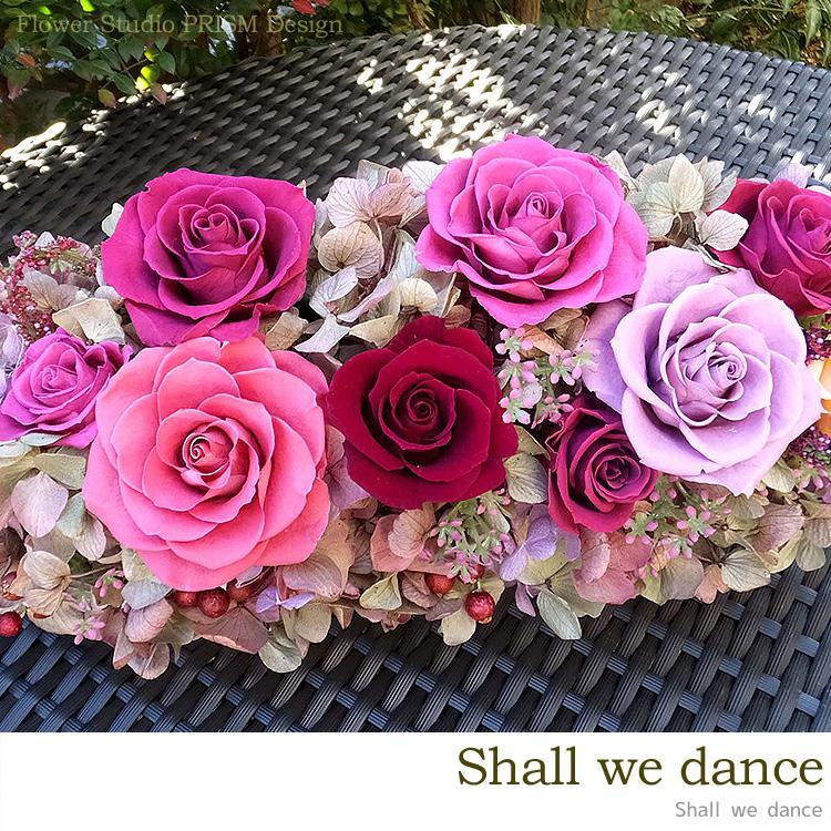 プリザーブドフラワー「Shall we dance」
