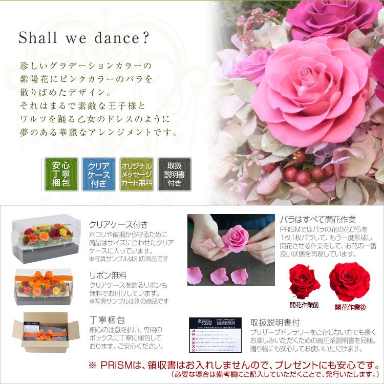 プリザーブドフラワー「Shall we dance」の特長
