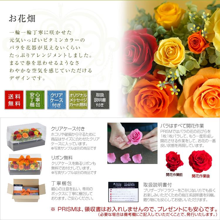 プリザーブドフラワー「お花畑」の特長