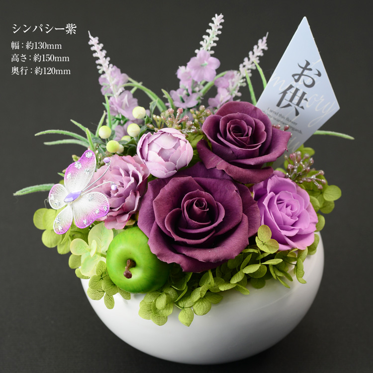 プリザーブドフラワー「シンパシー(紫)」その1