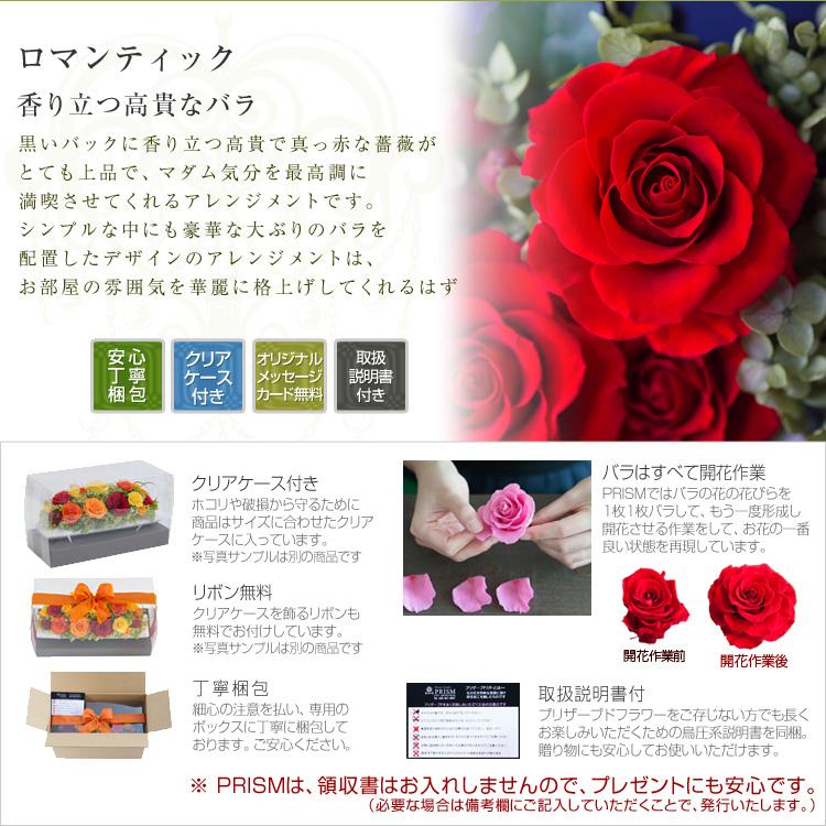 プリザーブドフラワー「ロマンティック 香り立つ高貴なバラ(プリザーブドフラワー・アレンジメント)」の特長