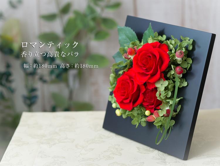 プリザーブドフラワー「ロマンティック 香り立つ高貴なバラ(プリザーブドフラワー・アレンジメント)」の詳細その1