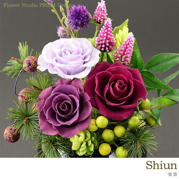 プリザーブドフラワー「紫雲」
