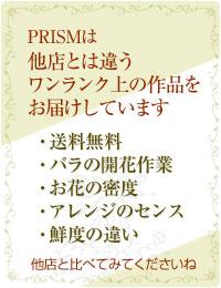 プリズムのプリザーブドフラワーアレンジメントのポイント